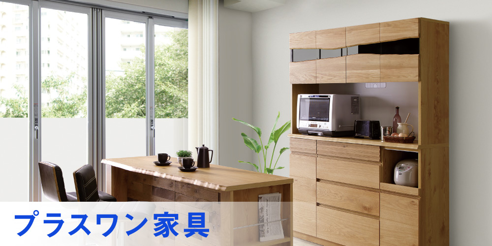 プラスワン家具(セミオーダー)